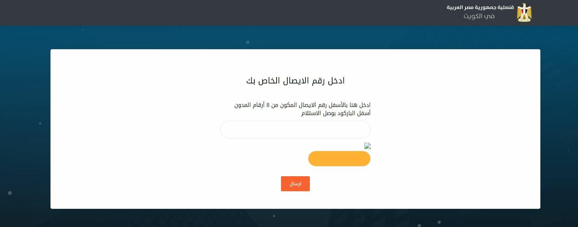 السفارة المصرية بالكويت الاستعلام عن جواز السفر رقم 02