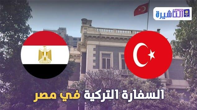 السفارة التركية في مصر | عنوان|رقم هاتف| موقع السفارة