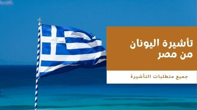 فيزا اليونان من مصر 2021