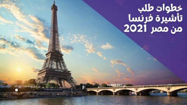 خطوات استخراج فيزا فرنسا من مصر 2021