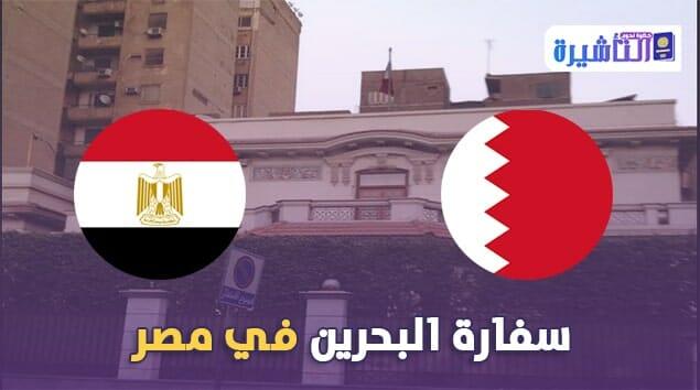 سفارة البحرين في مصر | عنوان |رقم هاتف | موقع السفارة