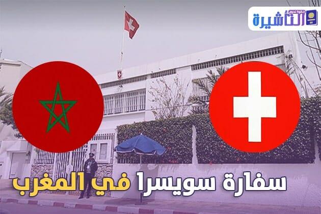 سفارة سويسرا بالمغرب