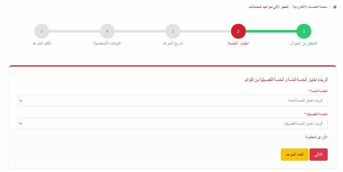 اختيار نوع الخدمات القنصلية لحجز موعد السفارة اليمنية (صورة رقم 2)