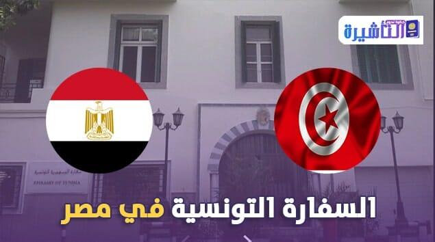 سفارة تونس في مصر
