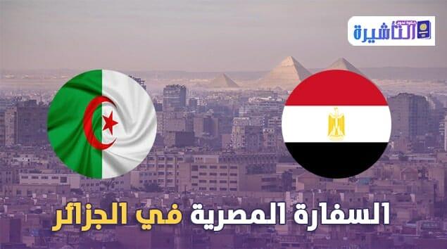 السفارة المصرية بالجزائر | عنوان | رقم هاتف | مقر السفارة