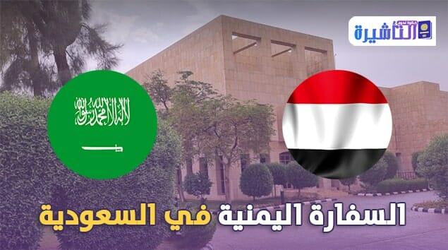 معلومات و بيانات الاتصال بالسفارة اليمنية بالرياض و جدة