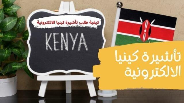 تأشيرة كينيا الالكترونية 2021