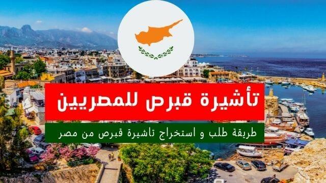 تاشيرة قبرص للمصريين 2021