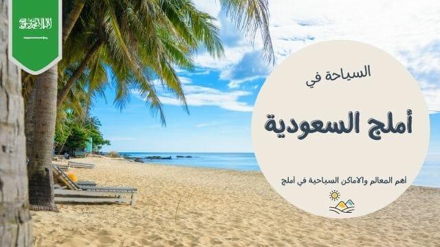 السياحة في أملج السعودية 2021