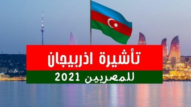 متطلبات تأشيرة اذربيجان للمصريين 2021