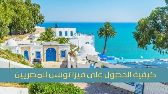 فيزا تونس للمصريين 2021