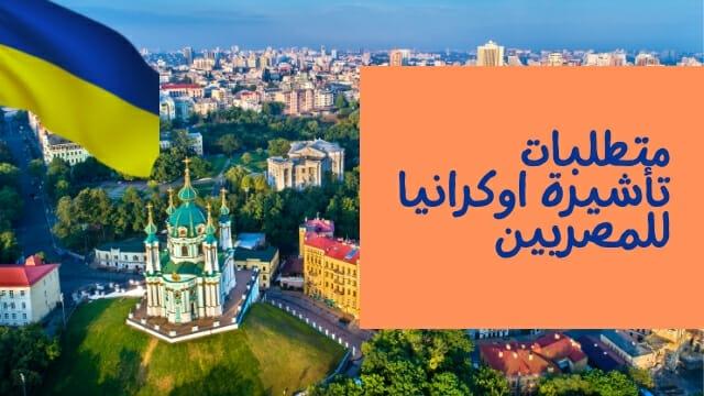 تأشيرة اوكرانيا للمصريين 2021