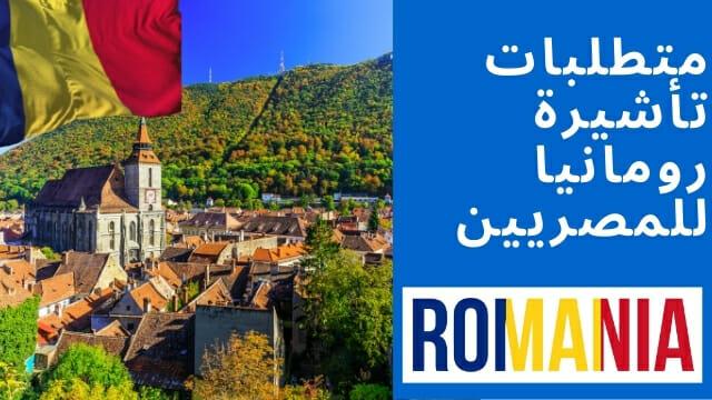 تأشيرة رومانيا للمصريين 2021