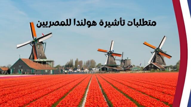 متطلبات تأشيرة هولندا للمصريين 2021