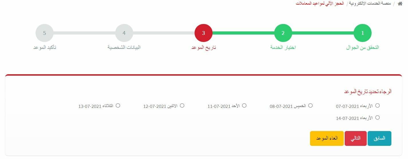 تحديد يوم حجز موعد السفارة اليمنية (صورة رقم 3)