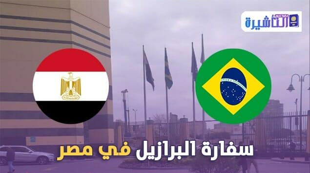 سفارة البرازيل في مصر