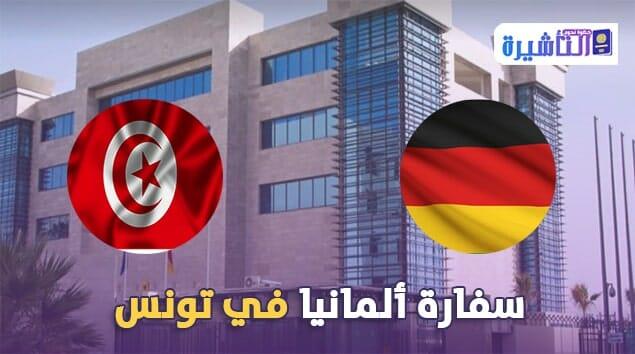 سفارة المانيا بتونس