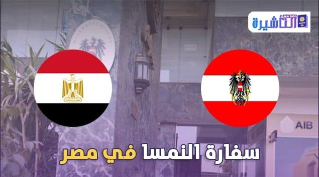 سفارة النمسا في مصر