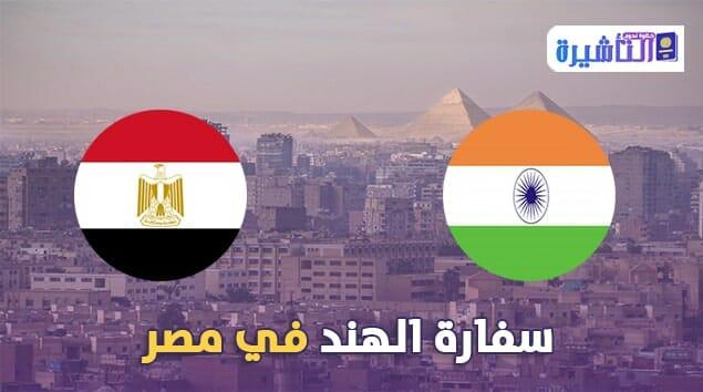 سفارة الهند فى مصر