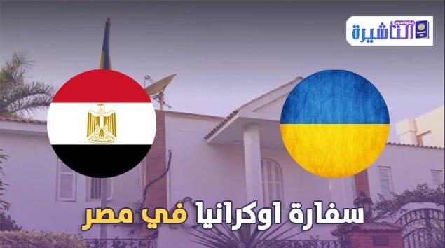 سفارة اوكرانيا في مصر