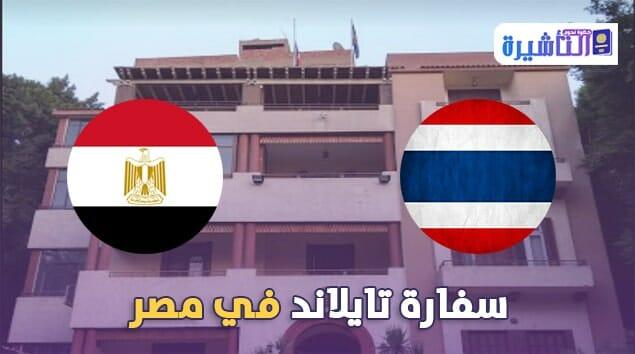 سفارة تايلاند في القاهرة مصر