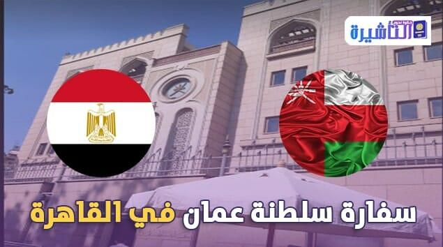 سفارة سلطنة عمان في القاهرة مصر