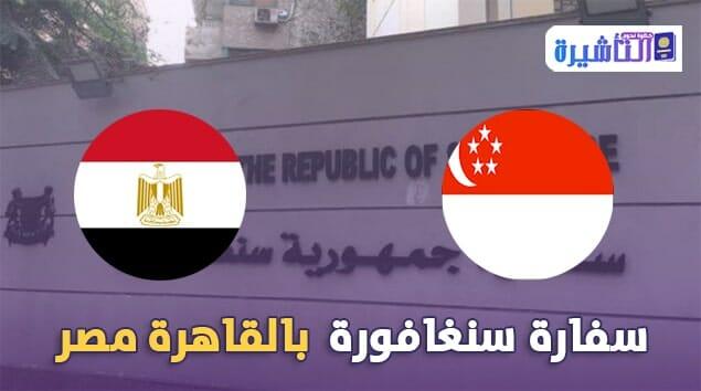 سفارة سنغافورة بالقاهرة مصر