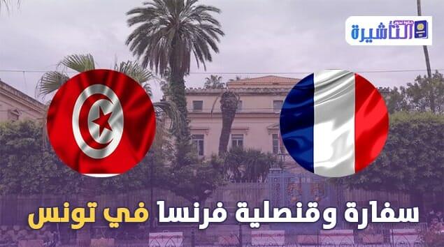 سفارة فرنسا في تونس