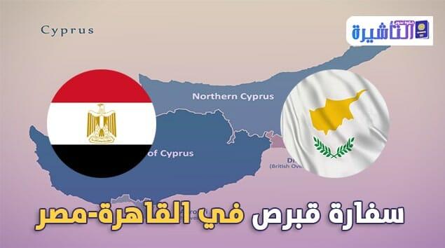 سفارة قبرص بالقاهرة مصر