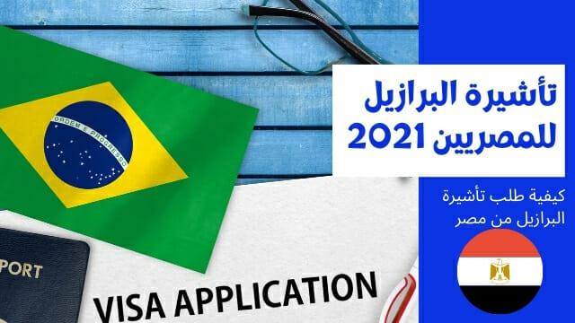 تأشيرة البرازيل للمصريين 2021