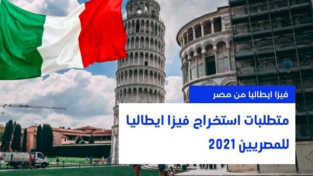 فيزا إيطاليا من مصر 2021