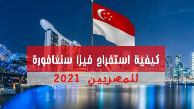 كيفية استخراج فيزا سنغافورة للمصريين 2021