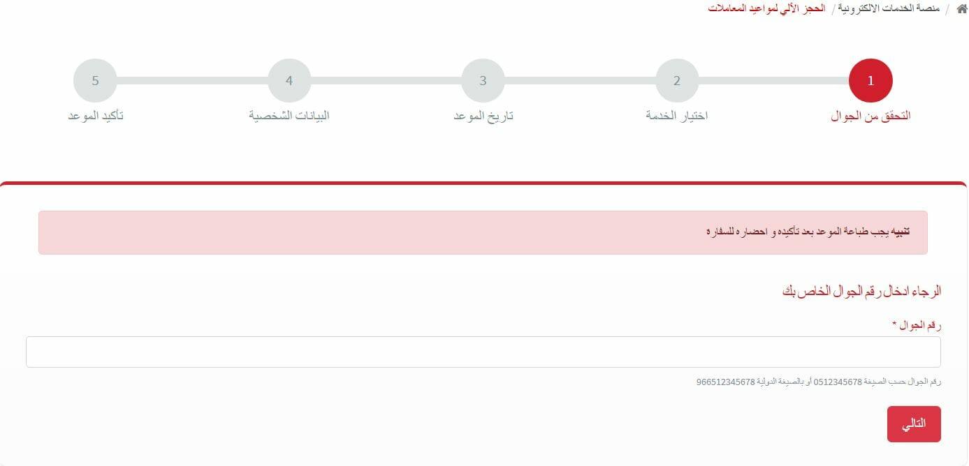 موقع ورابط مباشر حجز موعد السفارة اليمنية بالرياض و بجدة