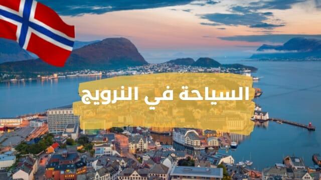 السياحة في النرويج 2021