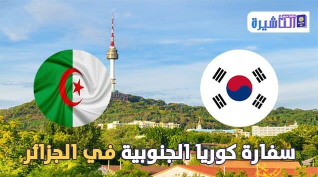 سفارة كوريا الجنوبية في الجزائر