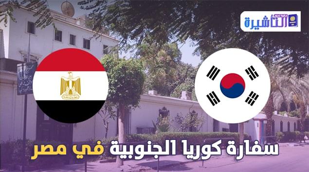 سفارة كوريا الجنوبية في مصر