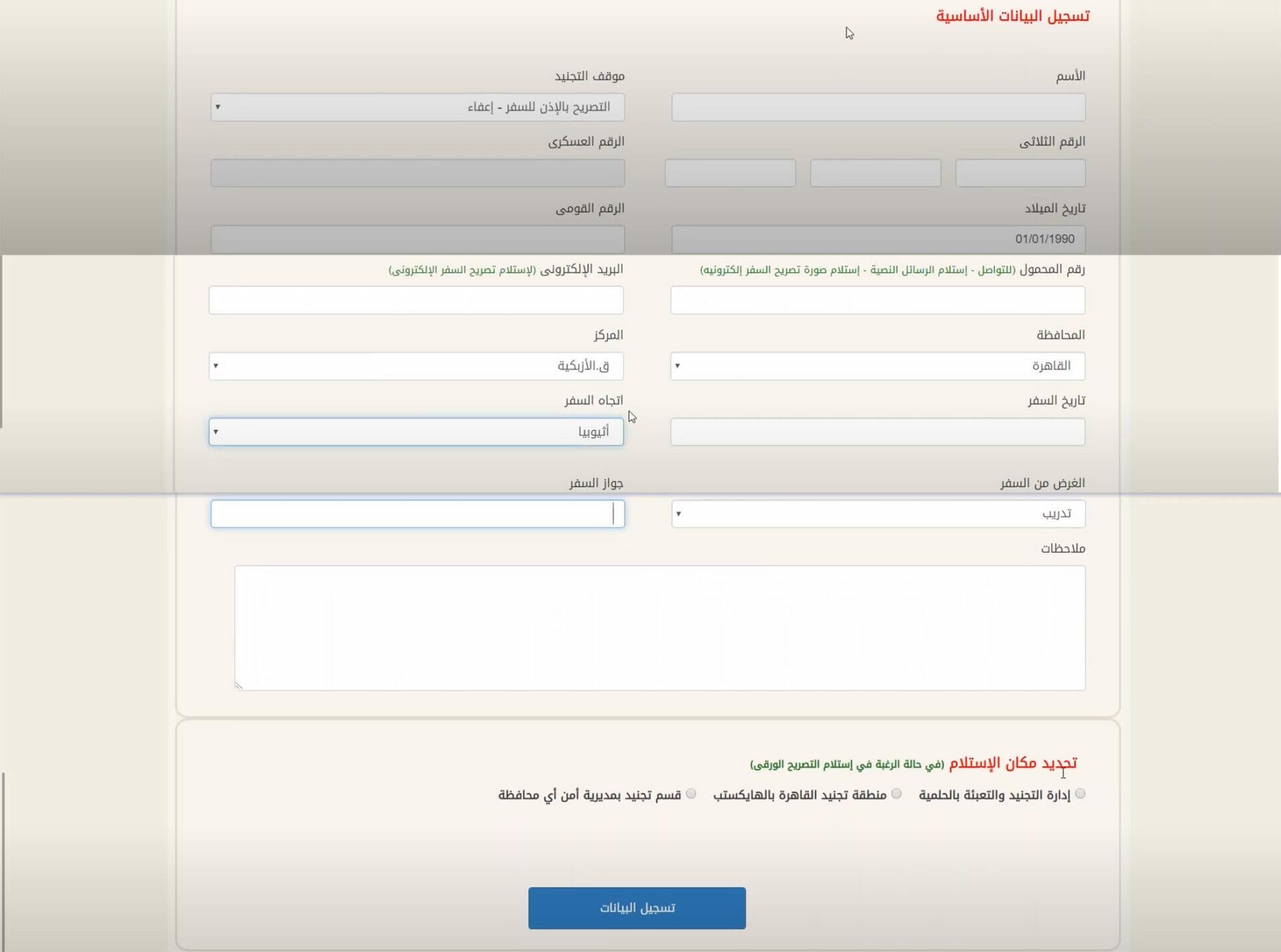 شرح بالصور ملئ معلومات الشخصية لاستخراج تصريح سفر الكتروني