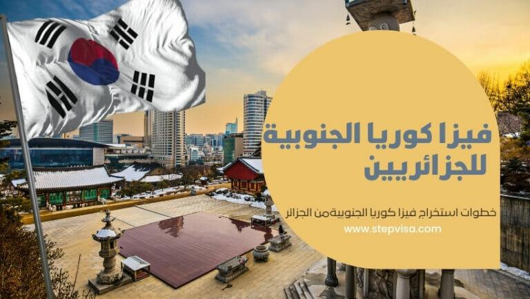 فيزا كوريا الجنوبية للجزائريين 2021