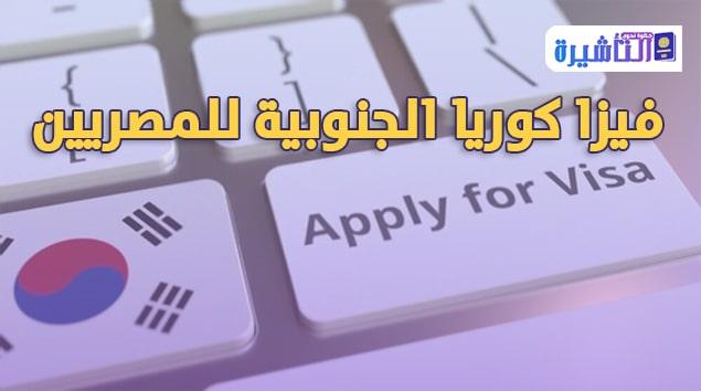 تأشيرة كوريا الجنوبية للمصريين 2021
