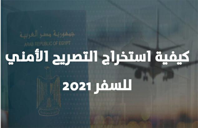 كيفية استخراج التصريح الأمني للسفر 2021