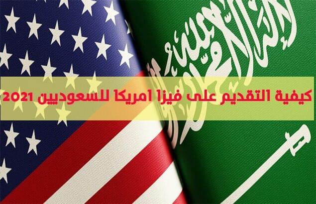 كيفية التقديم على فيزا امريكا للسعوديين 2021