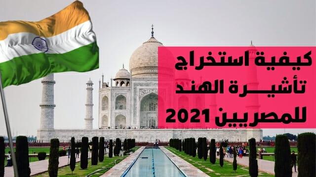 متطلبات فيزا الهند للمصريين 2021