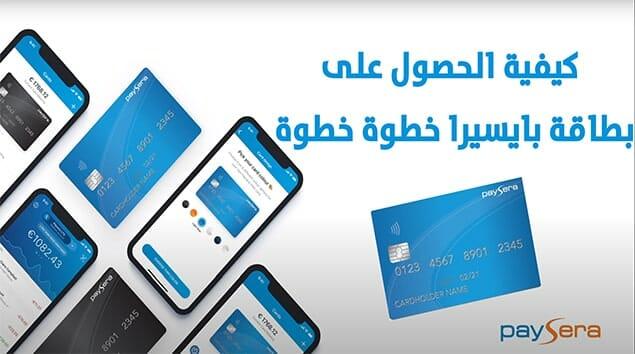 كيفية الحصول على بطاقة بايسيرا خطوة خطوة 2021