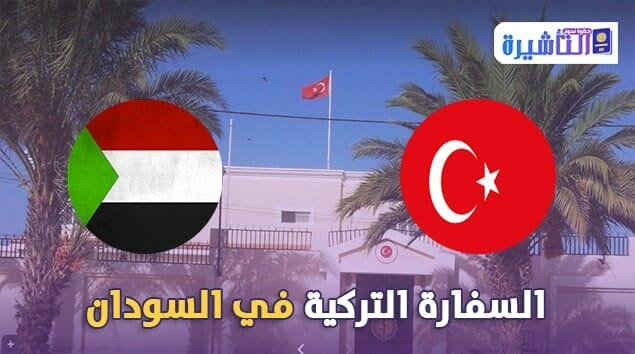 السفارة التركية في السودان