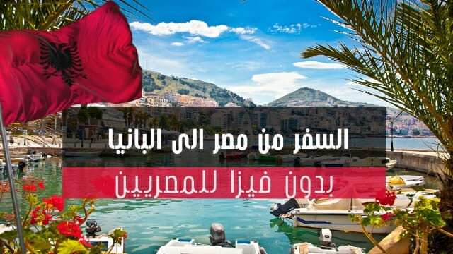 السفر الى البانيا بدون فيزا للمصريين 2021