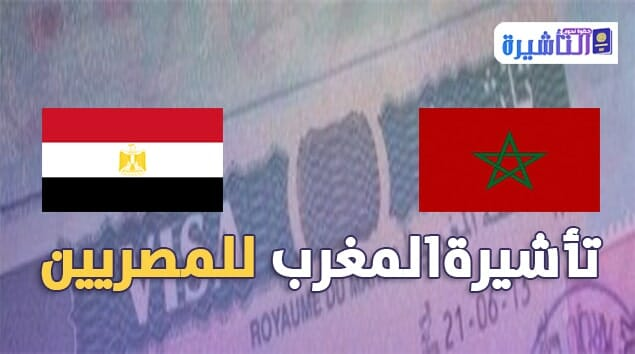 تأشيرة المغرب للمصريين 2021