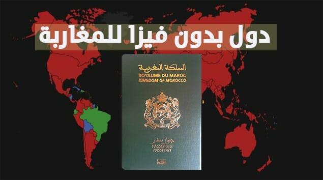 دول بدون فيزا للمغاربة 2021