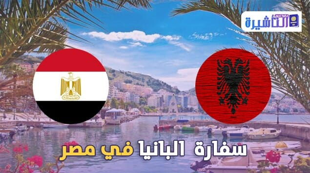 سفارة البانيا في مصر