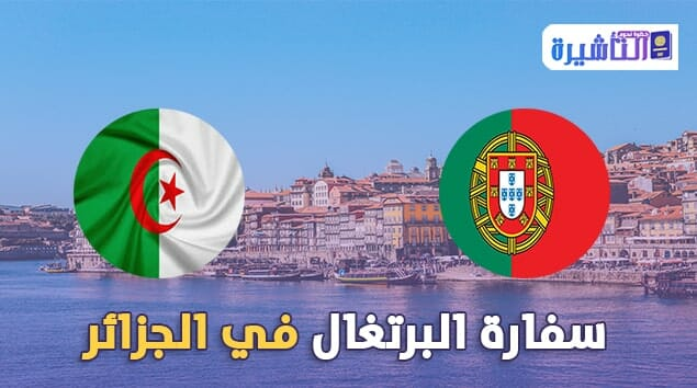 سفارة البرتغال في الجزائر | العنوان |هاتف|موقع السفارة