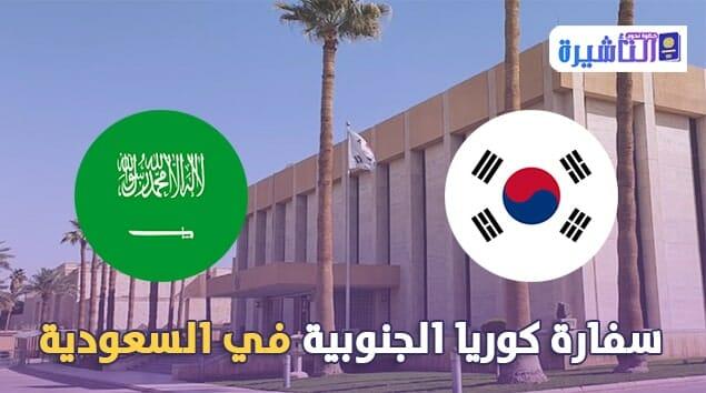 سفارة كوريا الجنوبية في السعودية